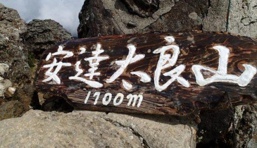 気軽に登れる百名山!安達太良山!