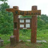 刈羽黒姫山-磯之辺コース-