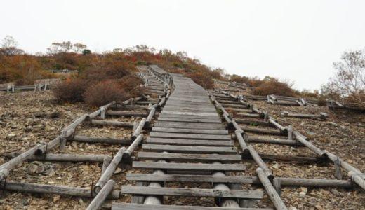 日帰り登山 紅葉間近の「三国山」旧三国街道を歩く