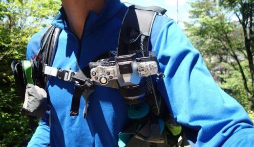 登山のカメラホルダーにピークデザインのキャプチャーV3が便利だった