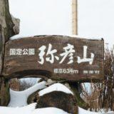 2019年の初登山は弥彦山から
