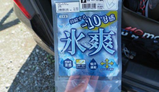 -10℃感のアームカバー【氷爽】を使ってみた