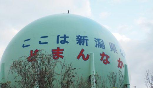 新潟県の【どまんなか】に行ってきました